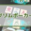 グリムポーカー