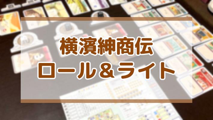 横濱紳商伝ロール&ライト