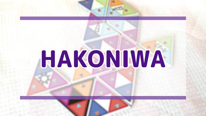 Hakoniwa