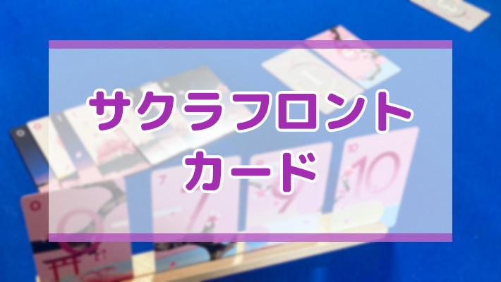 サクラフロント・カード