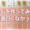 ゲーム作り1