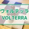 ヴォルテッラ